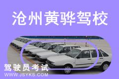 沧州黄骅驾校-黄骅驾校