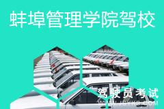 蚌埠管理学院驾校-管理学院驾校