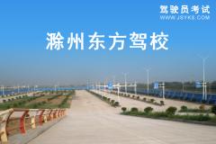 滁州东方驾校-东方驾校