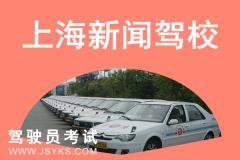 上海新闻驾校-新闻驾校