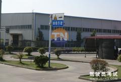 滁州天宁驾校-天宁驾校
