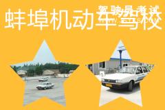 蚌埠机动车驾校-蚌埠驾校