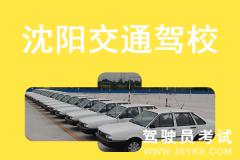 沈阳交通驾校-交通驾校