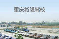 重庆裕隆驾校-裕隆驾校