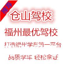 福州仓山汽车驾驶培训有限公司-仓山驾校