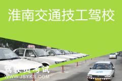 淮南交通技工驾校-交通技工驾校