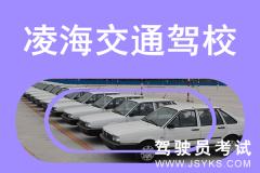 凌海交通驾校-交通驾校