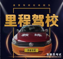 广州里程驾校-里程驾校