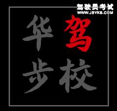莆田华步驾校-华步驾校