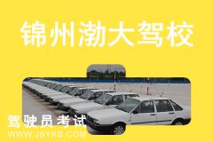 锦州渤大驾校-渤大驾校
