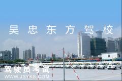 吴忠东方驾校-东方驾校