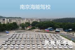 南京海能驾校-海能驾校