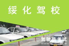 黑龙江绥化驾校-绥化驾校