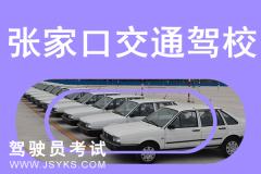 张家口交通驾校-交通驾校