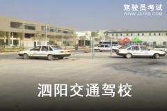 泗阳交通驾校-交通驾校