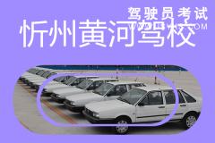 忻州黄河驾校-黄河驾校