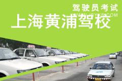 上海黄浦驾校-黄浦驾校