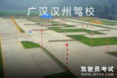 广汉汉洲驾校-汉洲驾校